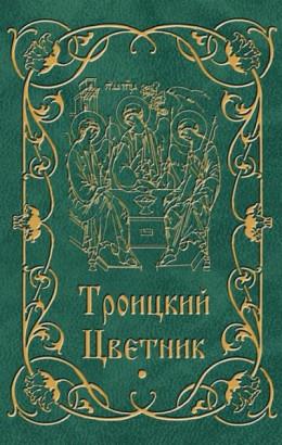 Троицкий Цветник.