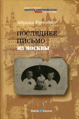 Последнее письмо из Москвы