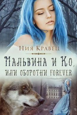 Мальвина и Ко, или Оборотни forever