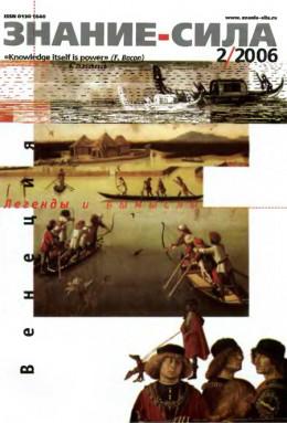 Знание — сила, 2006 № 02 (944)