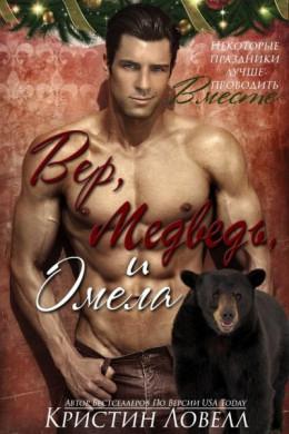 Вер, Медведь и Омела (ЛП)