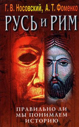 Правильно ли мы понимаем историю Европы и Азии? Книга IV (Русско-Ордынская империя и Библия)
