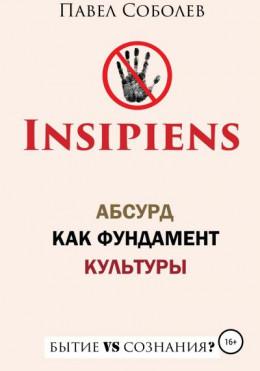 Insipiens: абсурд как фундамент культуры