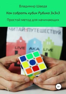 Как собрать кубик Рубика 3х3х3. Простой метод для начинающих