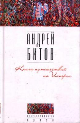 Книга путешествий по Империи