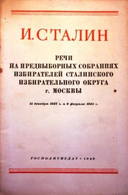 Речи на предвыборных собраниях избирателей Сталинского избирательного округа г. Москвы 11 декабря 1937г. и 9 февраля 1946г.