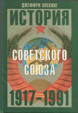 История Советского Союза. 1917-1991