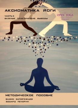 Аксиоматика йоги: часть 3 (важные практические выводы)