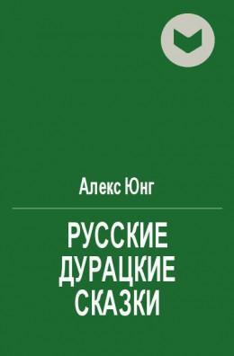 Русские дуpацкие сказки