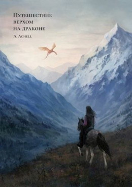 Путешествие верхом на драконе [СИ]