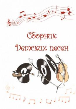 Сборник Детских песен