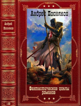 Фантастические циклы романов.Компиляция. Книги 1-20