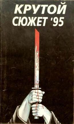 Крутой сюжет 1995, № 1