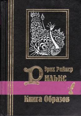 Книга образов