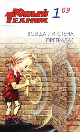 Юный техник, 2009 № 01