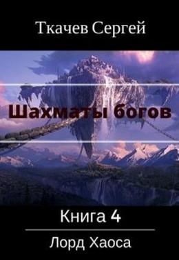Шахматы богов 4 - Лорд Хаоса (СИ)