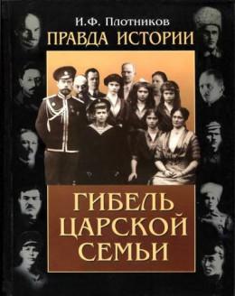 Правда истории. Гибель царской семьи