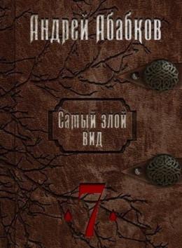 Путь крови (СИ)
