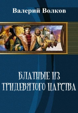 Блатные из тридевятого царства (СИ)