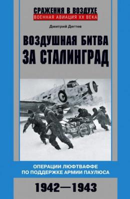 Воздушная битва за Сталинград. Операции люфтваффе по поддержке армии Паулюса. 1942–1943