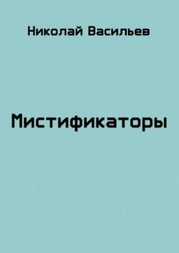 Мистификаторы