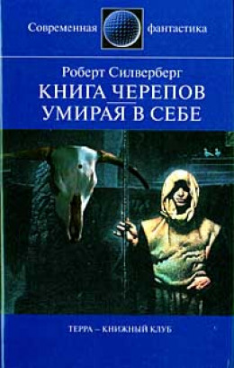 Книга Черепов