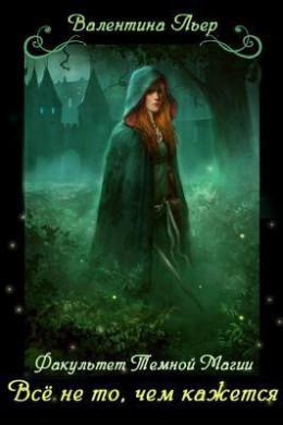Факультет Тёмной магии: Всё не то, чем кажется (СИ)
