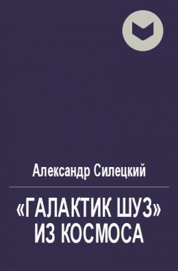 «Галактик Шуз» из космоса