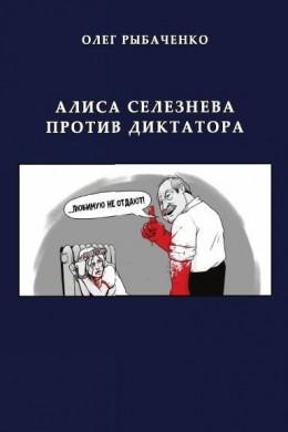 Алиса Селезнева против диктатора