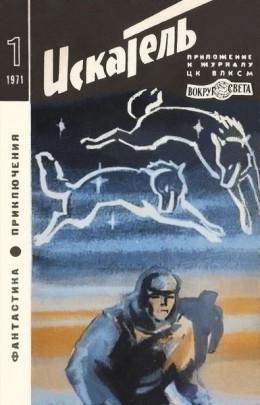 Искатель. 1971. Выпуск №1