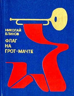 Флаг на грот-мачте (Художник С. Рязанцев)