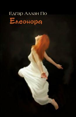 Елеонора