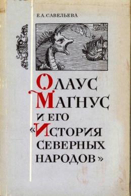 Олаус Магнус и его «История северных народов»