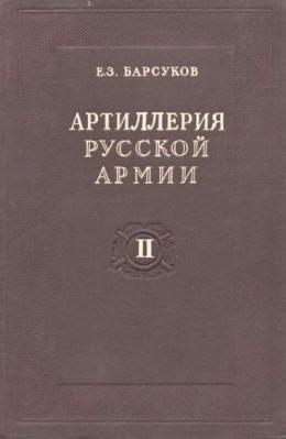 Артиллерия русской армии (1900-1917 гг.)