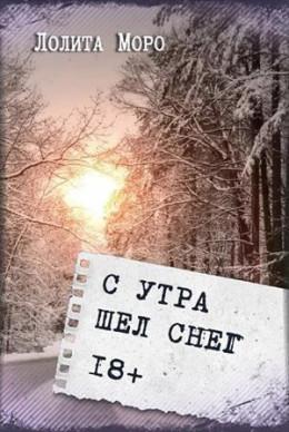 С утра шёл снег