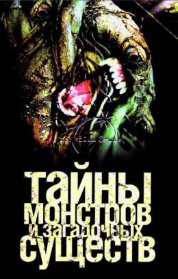 Тайны монстров и загадочных существ
