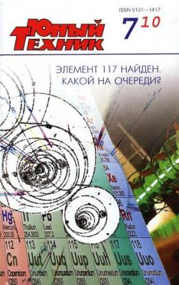 Юный техник, 2010 № 07