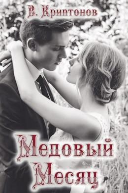 Медовый месяц (сценарий)