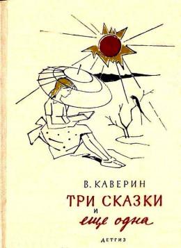 Три сказки и еще одна.  Рисунки В. Алфеевского.