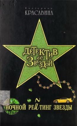 Ночной рейтинг звезды