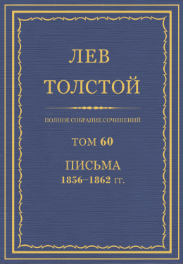 ПСС. Том 60. Письма, 1856-1862 гг.