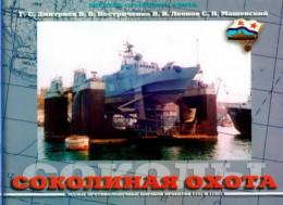 Соколиная охота (Малые противолодочные корабли проектов 1141 и 11451)