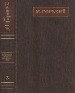 Полное собрание сочинений. Том 3. Рассказы, очерки (1896-1897)