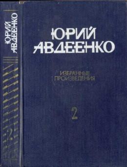 Авдеенко Избранные произведения в 2-х томах. Т.2 Повести; рассказы