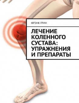 Лечение коленного сустава: упражнения и препараты