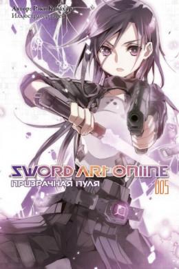 Sword Art Online. Том 5. Призрачная пуля