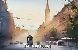 Ты - мой город