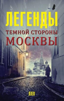 Легенды темной стороны Москвы