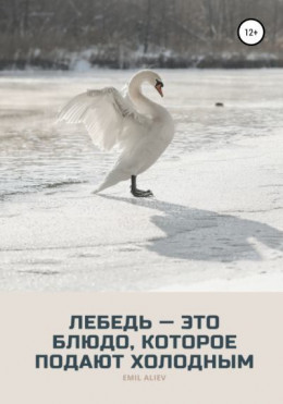 Лебедь – это блюдо, которое подают холодным