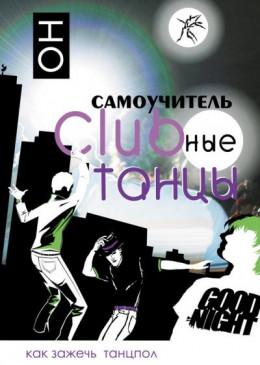Clubные танцы. ОН